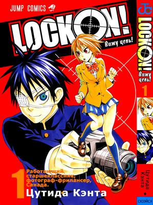Lock On! / Вижу цель!